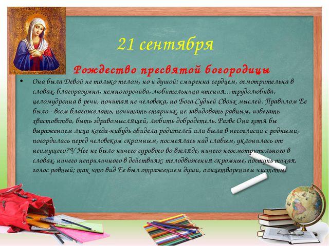 21 сентября Рождество пресвятой богородицы Она была Девой не только телом, н...