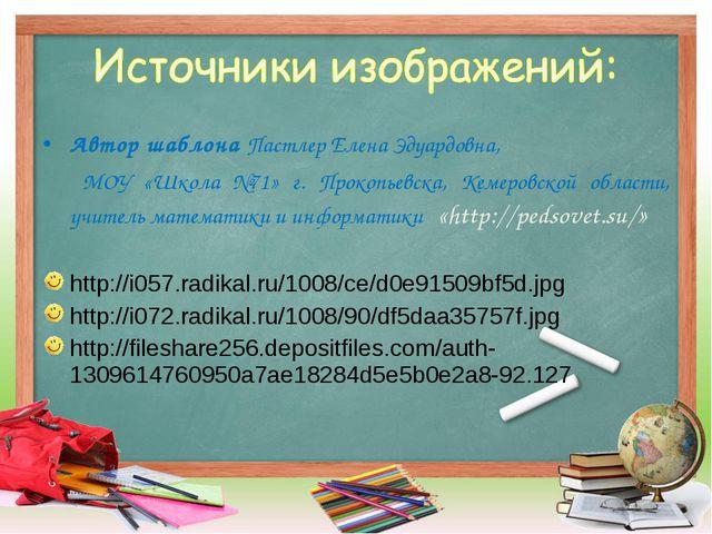 Автор шаблона Пастлер Елена Эдуардовна, МОУ «Школа №71» г. Прокопьевска, Кеме...