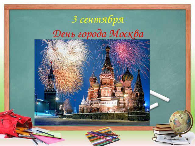 3 сентября День города Москва
