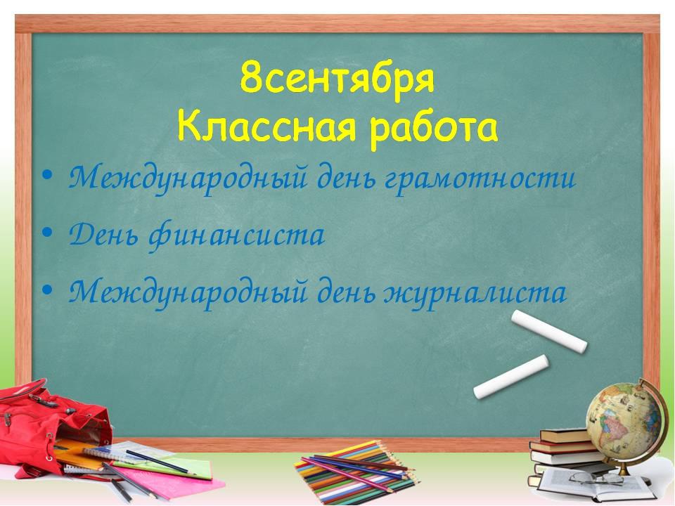 Международный день грамотности День финансиста Международный день журналиста