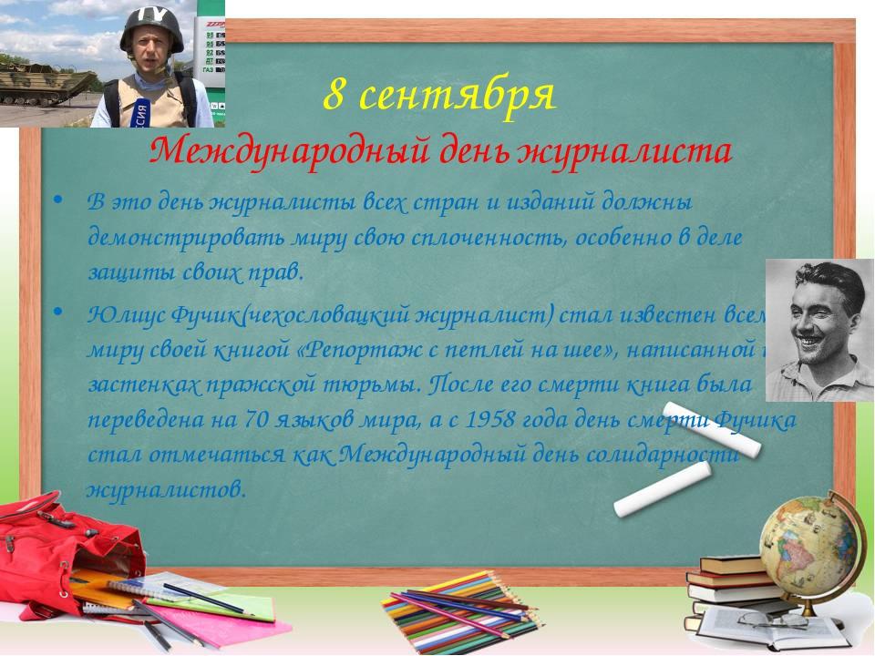 8 сентября Международный день журналиста В это день журналисты всех стран и...
