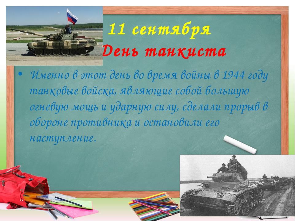 11 сентября День танкиста Именно в этот день во время войны в 1944 году танк...