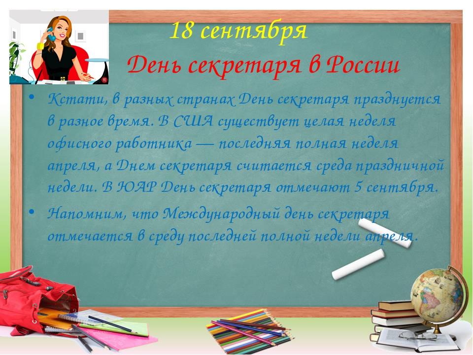 18 сентября День секретаря в России Кстати, в разных странах День секретаря п...
