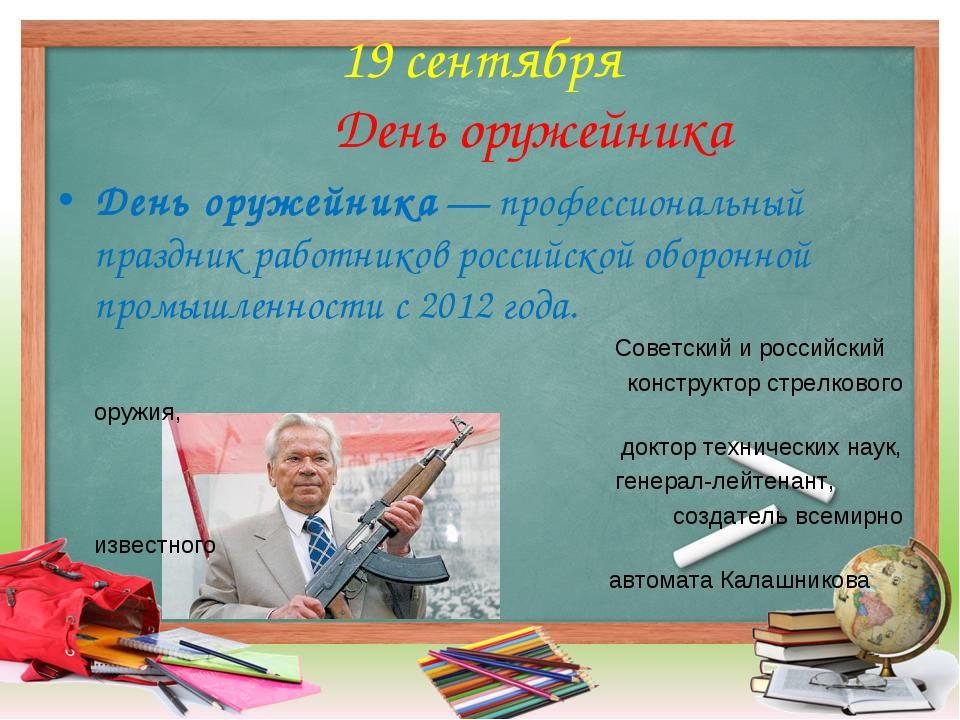 19 сентября День оружейника День оружейника— профессиональный праздник работ...