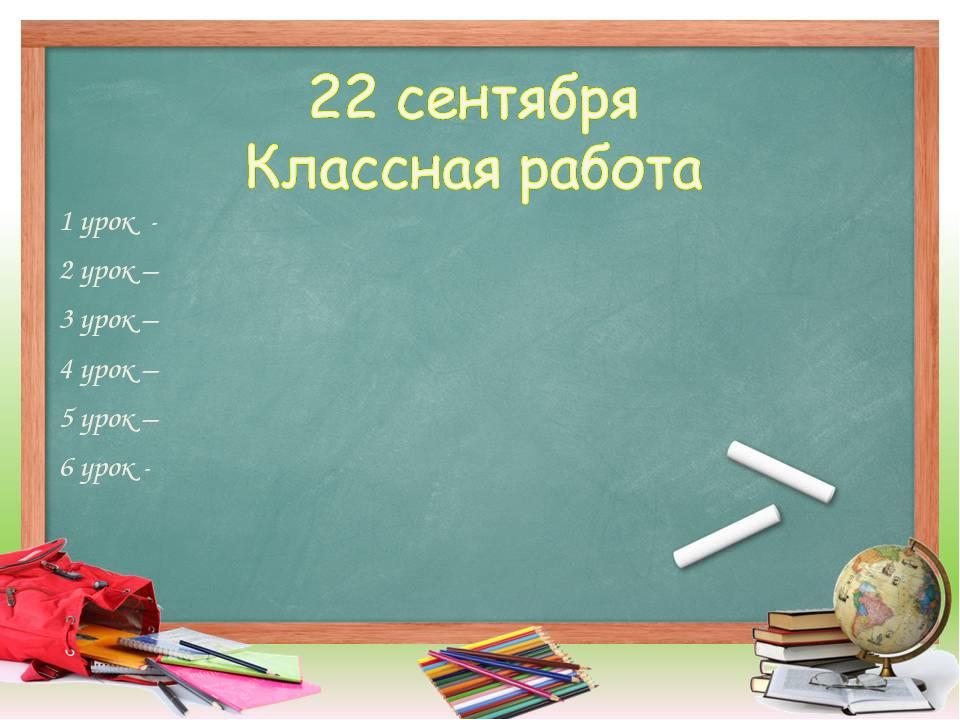 1 урок - 2 урок – 3 урок – 4 урок – 5 урок – 6 урок -