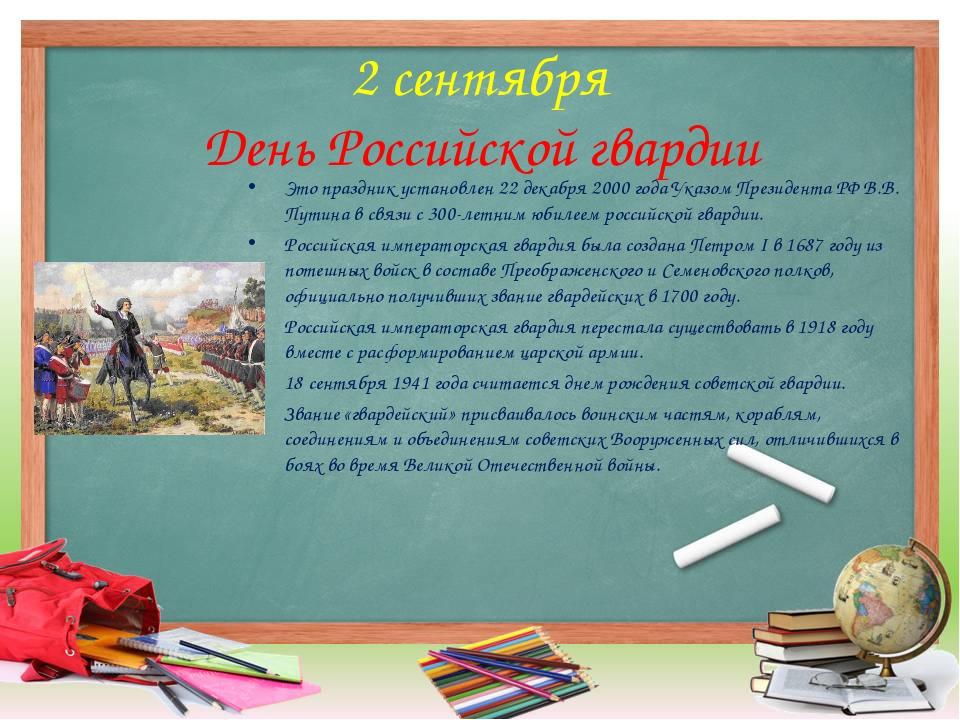 2 сентября День Российской гвардии Это праздник установлен 22 декабря 2000 го...