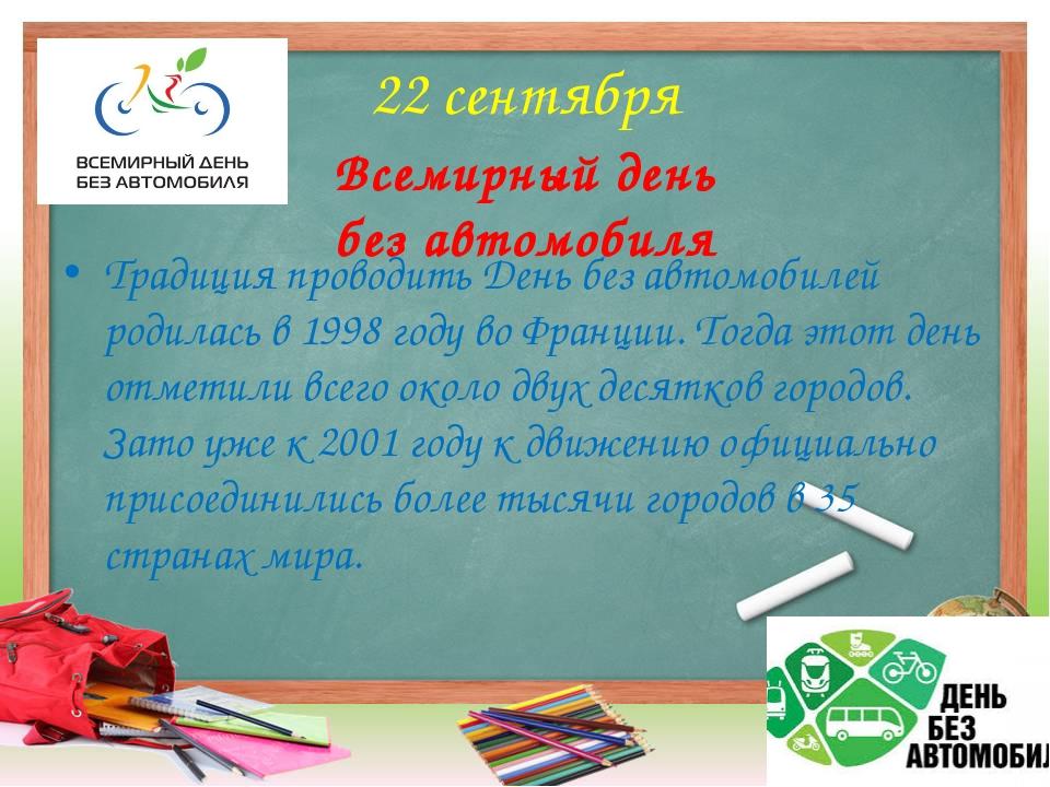 22 сентября Всемирный день без автомобиля Традиция проводить День без автомо...