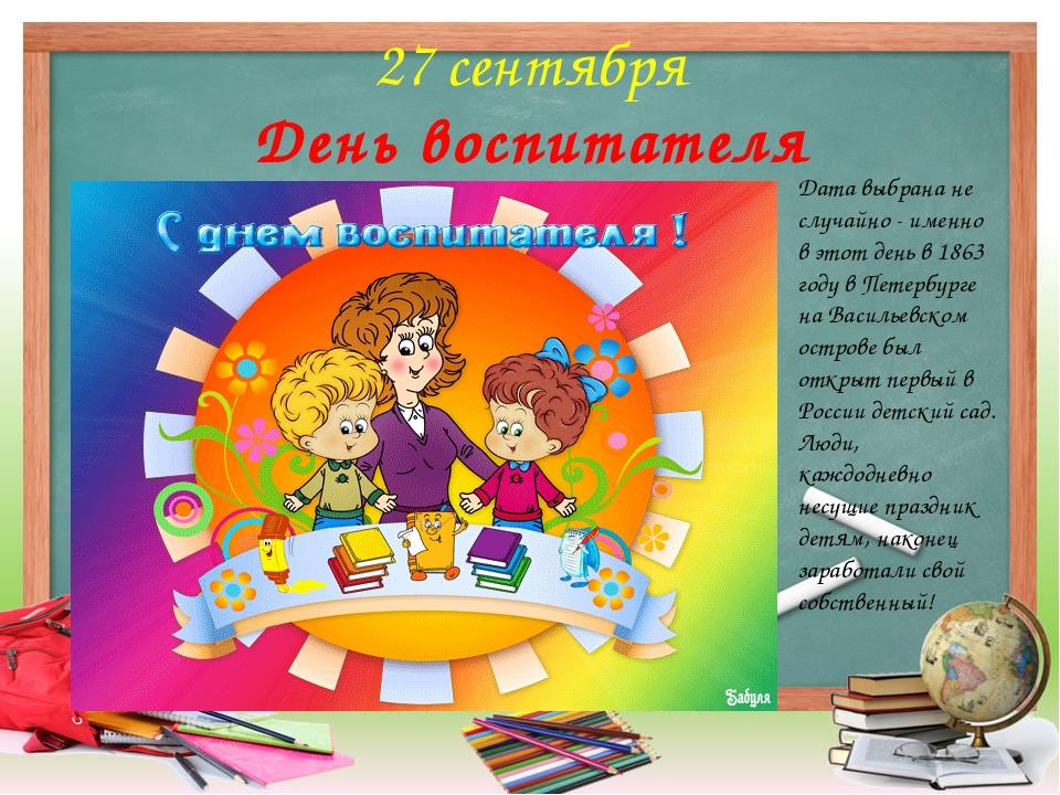 27 сентября День воспитателя Дата выбрана не случайно - именно в этот день в...
