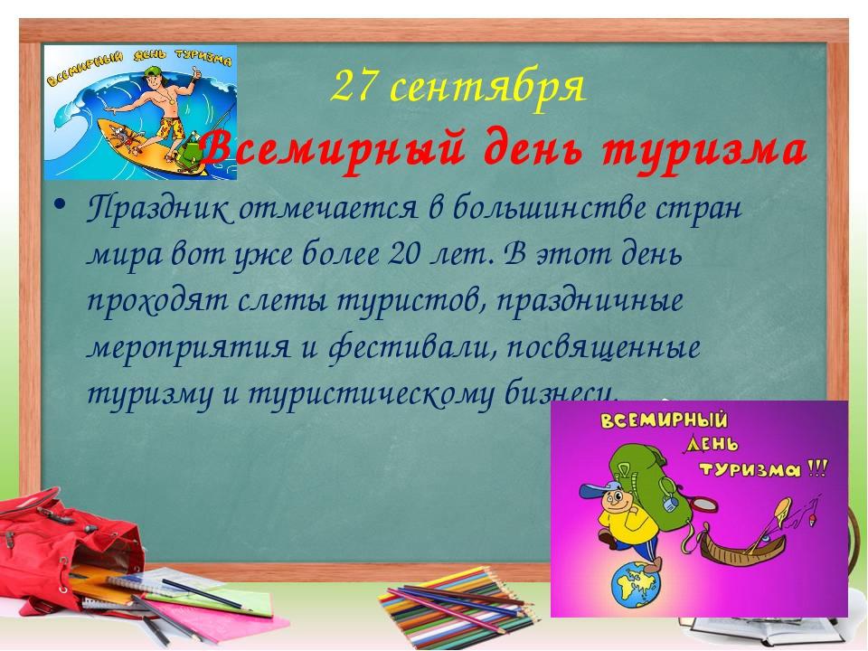 27 сентября Всемирный день туризма Праздник отмечается в большинстве стран м...
