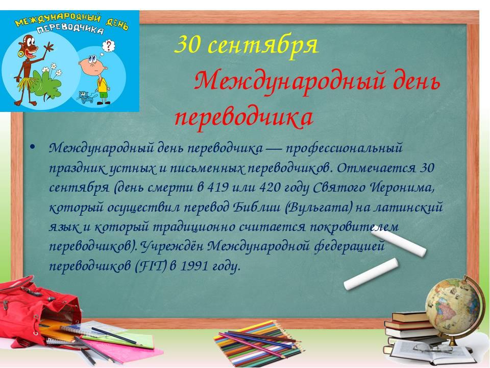 30 сентября Международный день переводчика Международный день переводчика —...