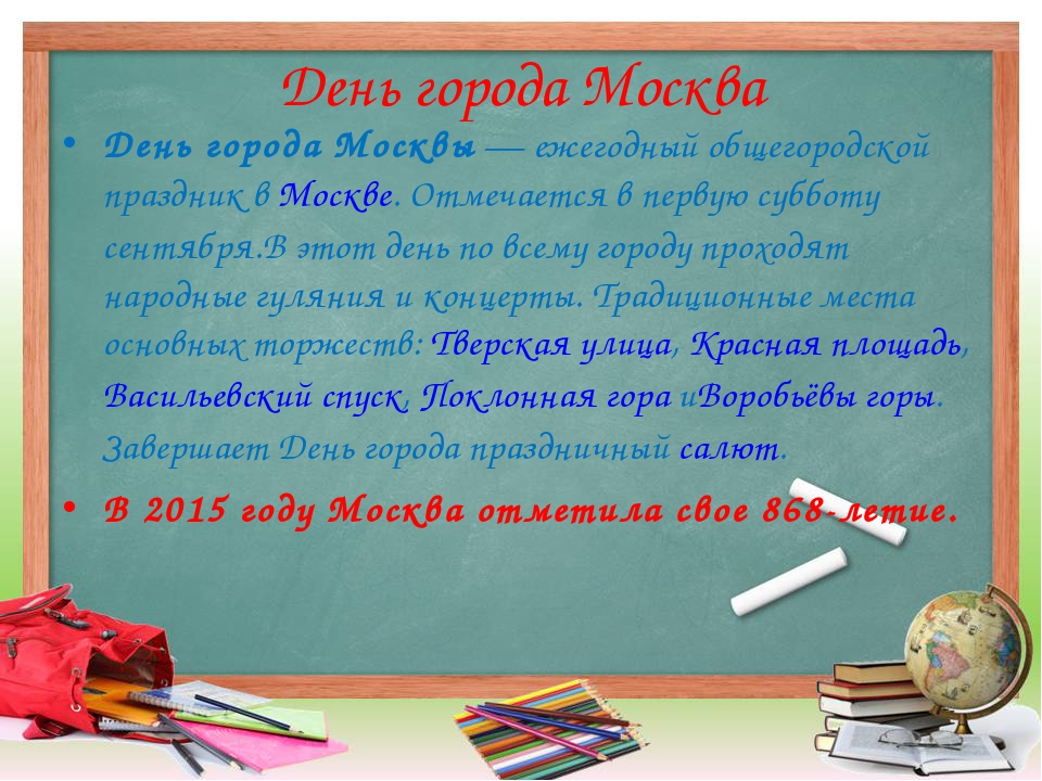 День города Москва День города Москвы— ежегодный общегородской праздник вМо...