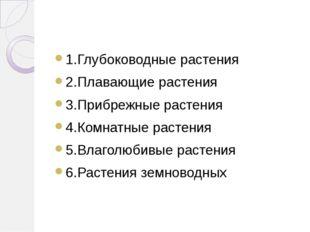 1.Глубоководные растения 2.Плавающие растения 3.Прибрежные растения 4.Комнат