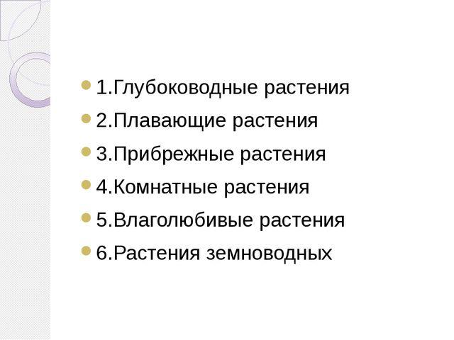 1.Глубоководные растения 2.Плавающие растения 3.Прибрежные растения 4.Комнат...