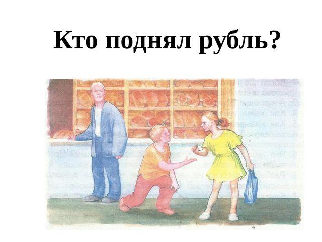 Кто поднял рубль?
