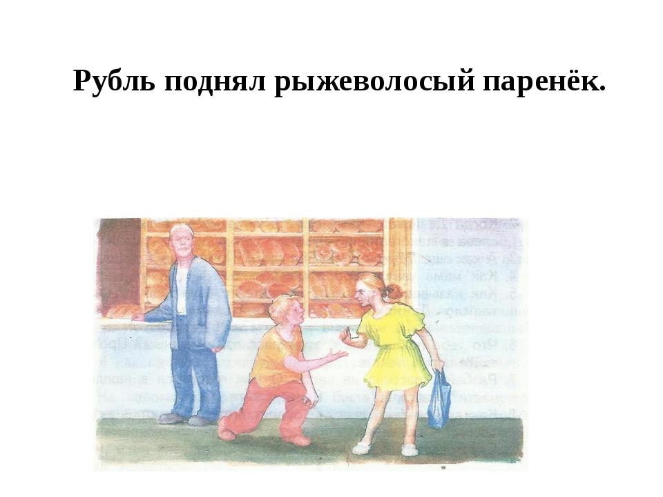 Рубль поднял рыжеволосый паренёк.