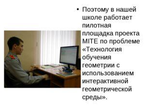 Поэтому в нашей школе работает пилотная площадка проекта MITE по проблеме «Те