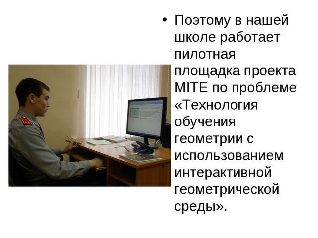 Поэтому в нашей школе работает пилотная площадка проекта MITE по проблеме «Те...