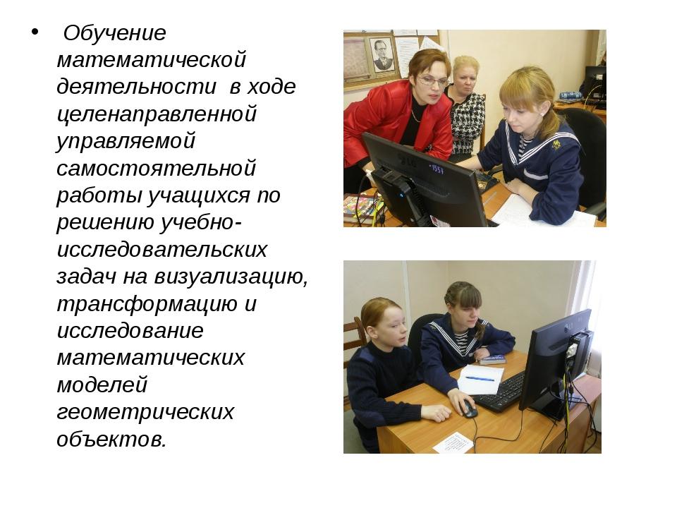 Обучение математической деятельности в ходе целенаправленной управляемой сам...