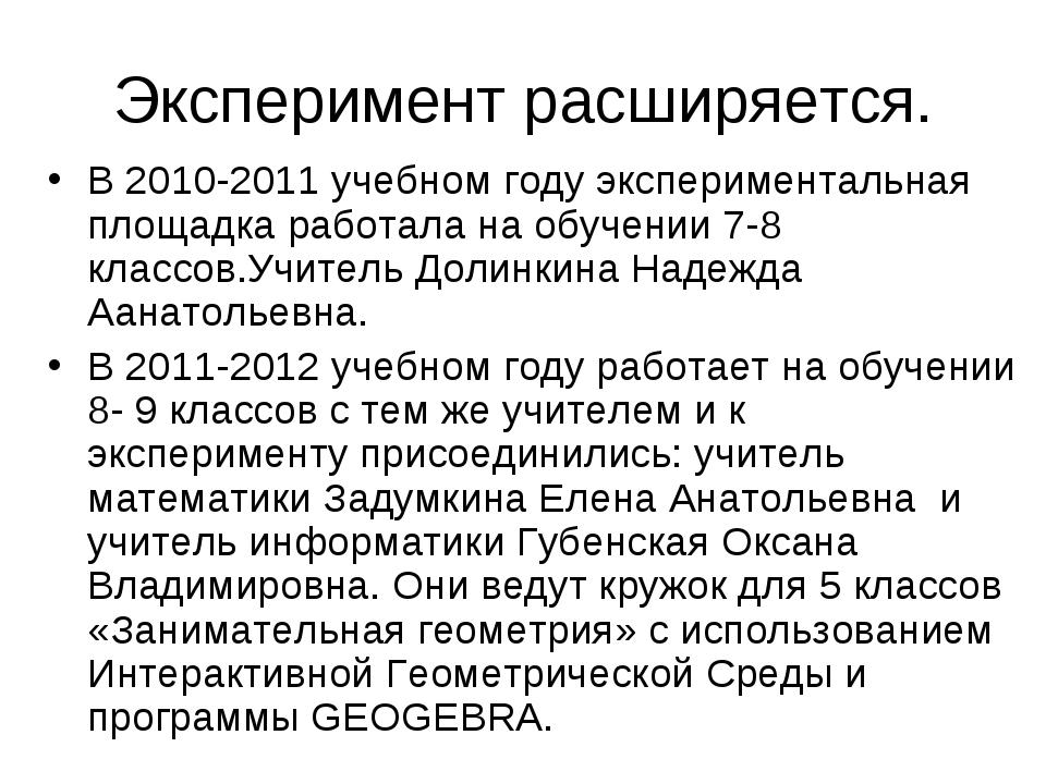 Эксперимент расширяется. В 2010-2011 учебном году экспериментальная площадка...