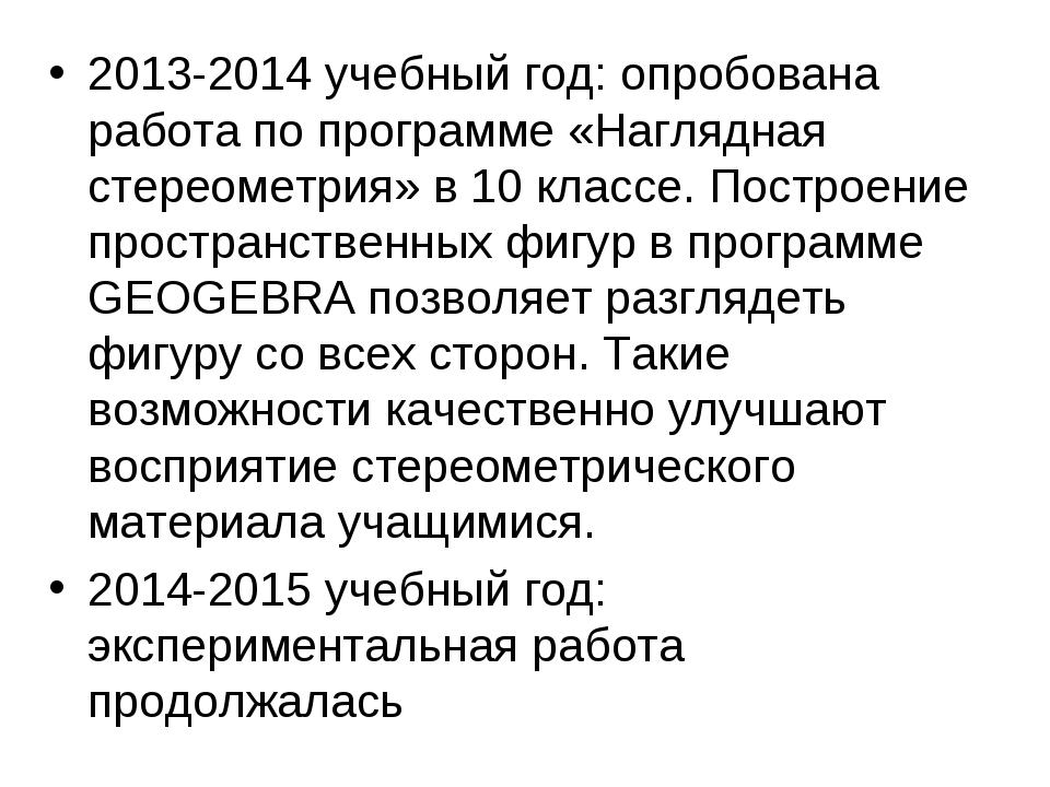 2013-2014 учебный год: опробована работа по программе «Наглядная стереометрия...