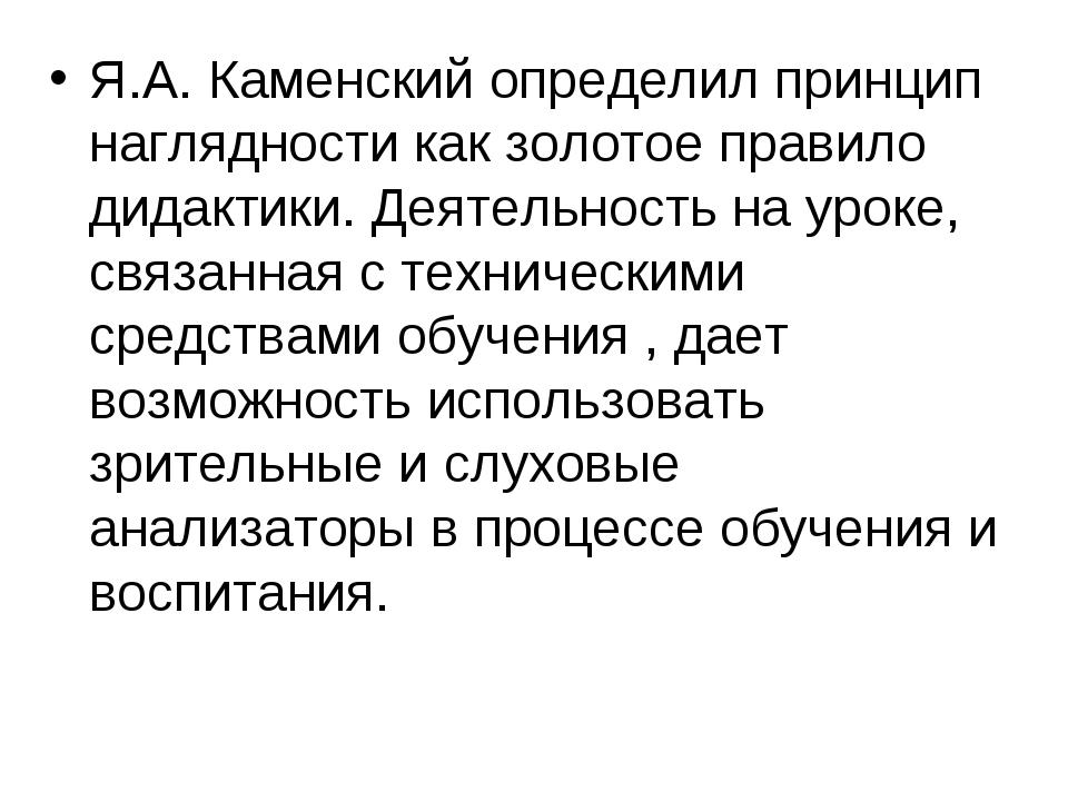 Я.А. Каменский определил принцип наглядности как золотое правило дидактики. Д...