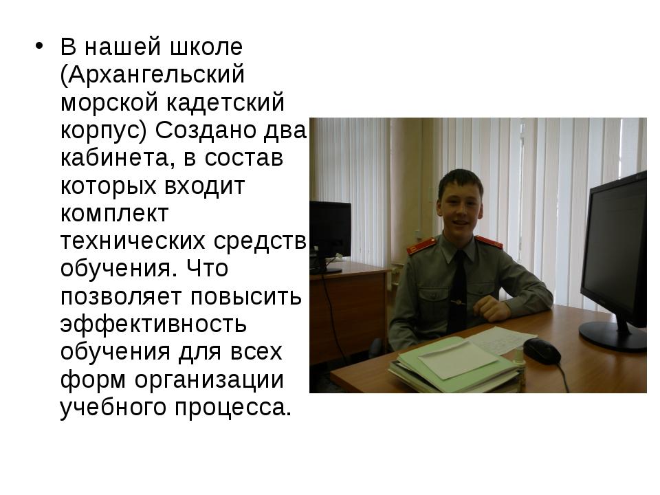 В нашей школе (Архангельский морской кадетский корпус) Создано два кабинета,...