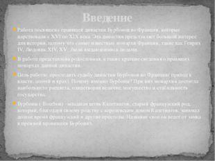 Работа посвящена правящей династии Бурбонов во Франции, которые царствовали с