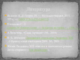 Балакин В. Д. Генрих IV.— Молодая гвардия, 2011.— 325с.— ISBN 978-5-235-0