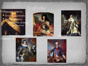Бурбоны Генрих 4 Людовик 13 Людовик 14 Людовик 15 Людовик 16 Генрих 4, Людови
