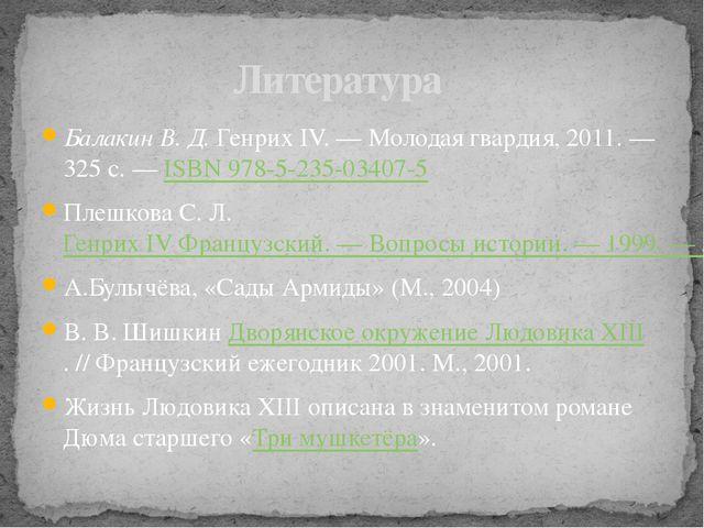 Балакин В. Д. Генрих IV.— Молодая гвардия, 2011.— 325с.— ISBN 978-5-235-0...