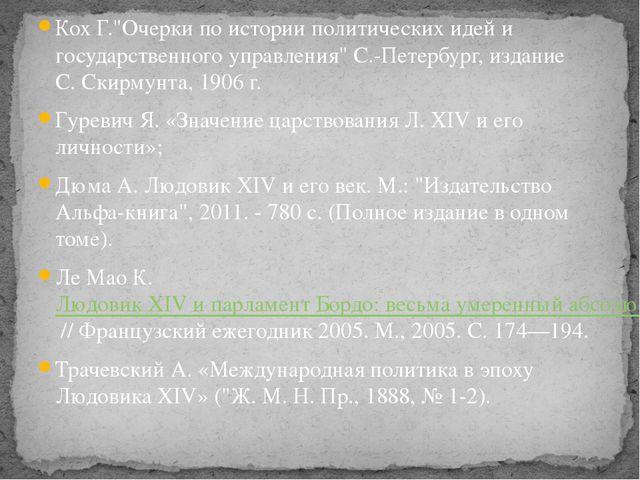 """КохГ.""""Очерки по истории политических идей и государственного управления"""" С.-..."""