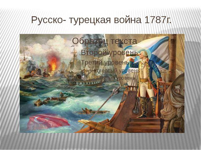 Русско- турецкая война 1787г.