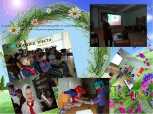 День 10-й В этот день мы посетили детскую библиотеку №10, где поучаствовали в