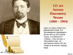 155 лет Антону Павловичу Чехову (1860 – 1904) Один из самых известных драмату