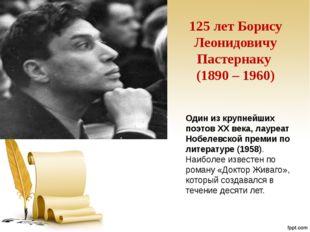 125 лет Борису Леонидовичу Пастернаку (1890 – 1960) Один из крупнейших поэтов