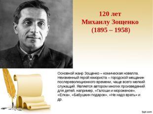 120 лет Михаилу Зощенко (1895 – 1958) Основной жанр Зощенко – комическая нове