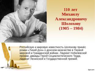110 лет Михаилу Александровичу Шолохову (1905 – 1984) Российскую и мировую из