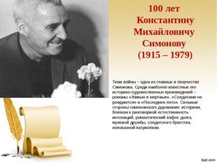 100 лет Константину Михайловичу Симонову (1915 – 1979) Тема войны – одна из г