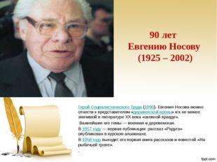 90 лет Евгению Носову (1925 – 2002) Герой Социалистического Труда(1990). Евг