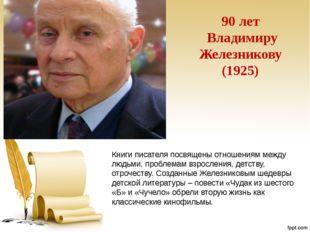 90 лет Владимиру Железникову (1925) Книги писателя посвящены отношениям между