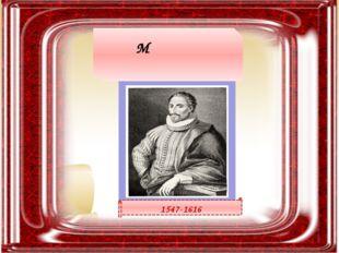 Миге́ль де Серва́нтес Сааве́дра 1547-1616