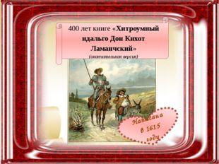 400 лет книге «Хитроумный идальго Дон Кихот Ламанчский» (окончательная версия