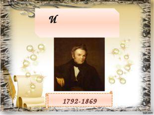 Ива́н Ива́нович Лаже́чников 1792-1869
