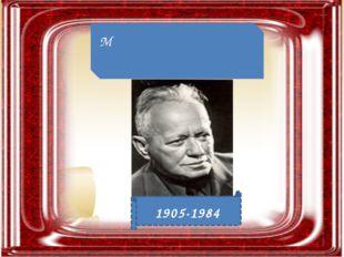 Михаи́л Алекса́ндрович Шо́лохов 1905-1984