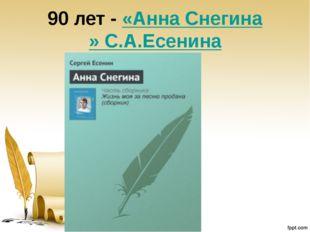 90 лет -«Анна Снегина» С.А.Есенина
