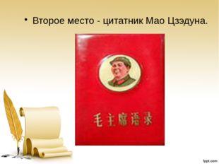 Второе место - цитатник Мао Цзэдуна.