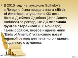 В 2010 году на аукционе Sotheby's вЛондоне была продана книга«Birds ofAme