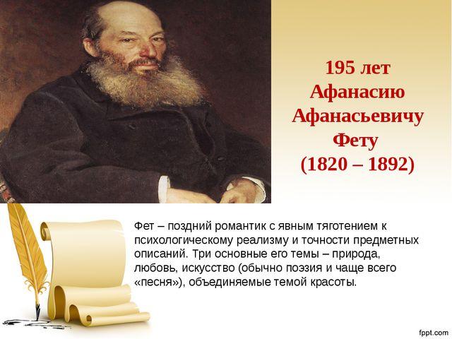 195 лет Афанасию Афанасьевичу Фету (1820 – 1892) Фет – поздний романтик с явн...