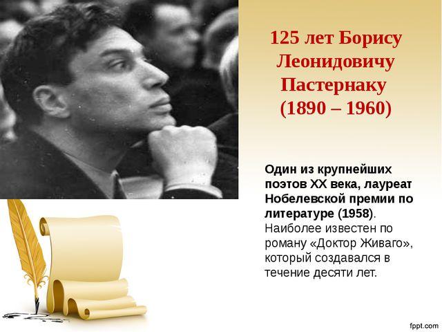 125 лет Борису Леонидовичу Пастернаку (1890 – 1960) Один из крупнейших поэтов...