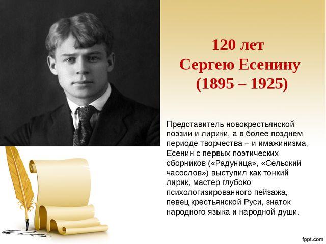 120 лет Сергею Есенину (1895 – 1925) Представитель новокрестьянской поэзии и...